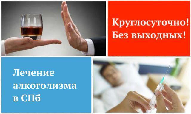 Анонимное лечение алкоголизма в СПб