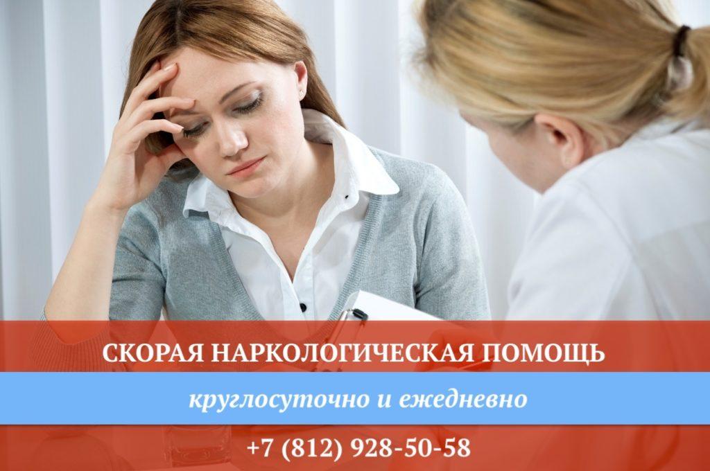 Наркологическая помощь на дому круглосуточно СПБ