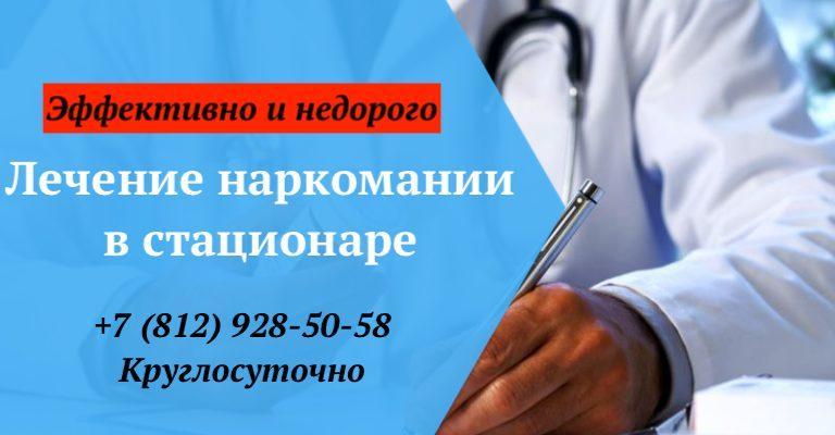 Лечение наркомании СПб