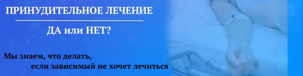 Принудительное лечение от алкоголизма в СПб