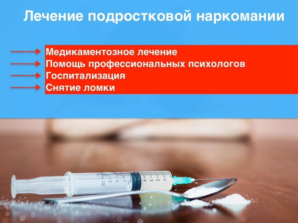лечение подростковой наркомании