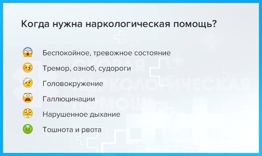 Наркологическая помощь, помощь нарколога в Петербурге
