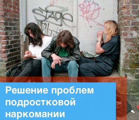 Лечение подростковой наркомании в СПб