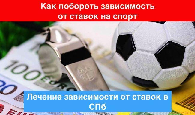 Лечение зависимости от ставок на спорт в СПб